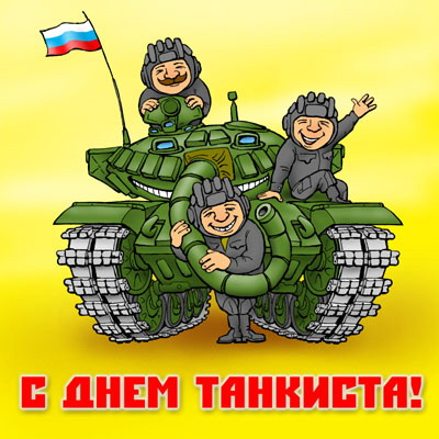 tankist_day01_400x400 (400x400, 55Kb)