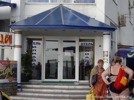 Гостиница Иллиада Hotel Illiada Адлер на берегу Черного моря len-ta.ru Ленивка-Тур