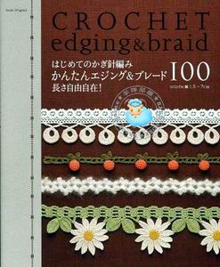 Crochet edging & braid