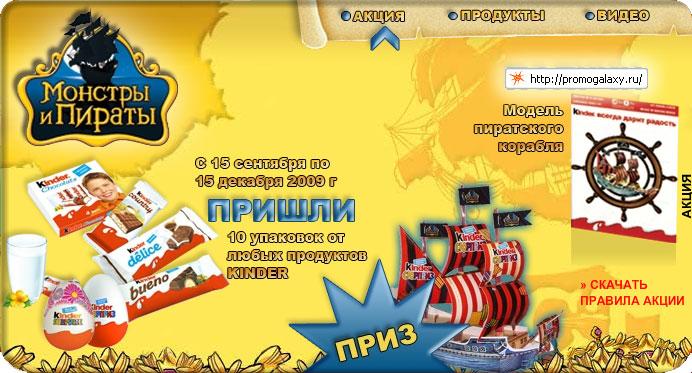 Рекламная акция Kinder Surprise (Киндер Сюрприз) «Kinder всегда дарит радость!» (Подарок за покупку)