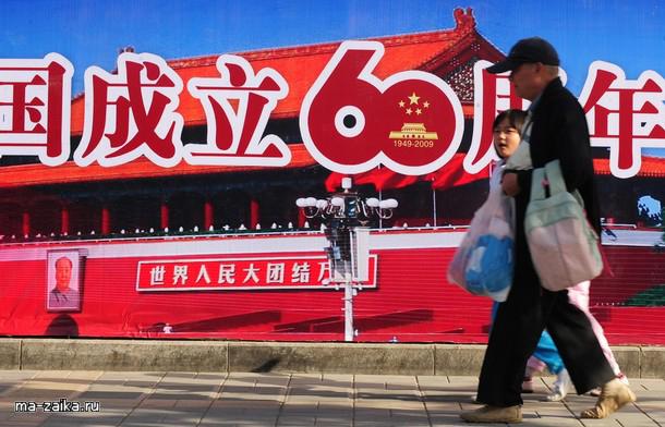 Национальный день, Китай