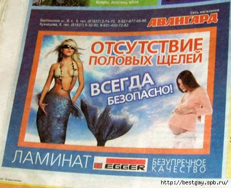 половые щели, реклама, http://bestgay.spb.ru