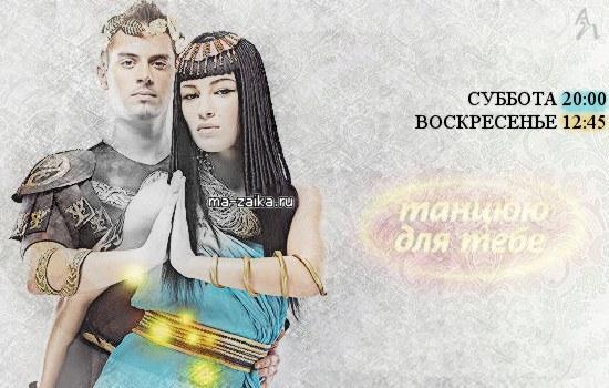 """Анастасия Приходько в проекте """"Танцюю Для Тебе"""""""