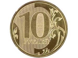 Новые железные десять рублей