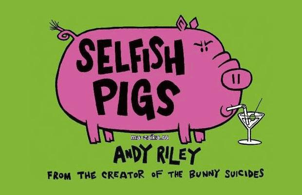 Бесчинствующие свиноматки от Энди Райли