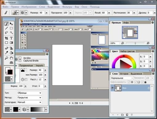 бесплатные графические редакторы - фото 3