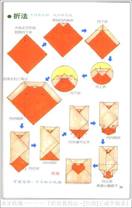 коробочек оригами.