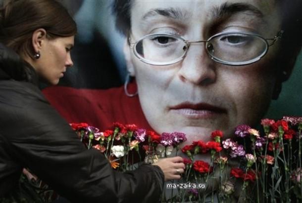 Анна Политковская, прошло 3 года, 7 октября 2009