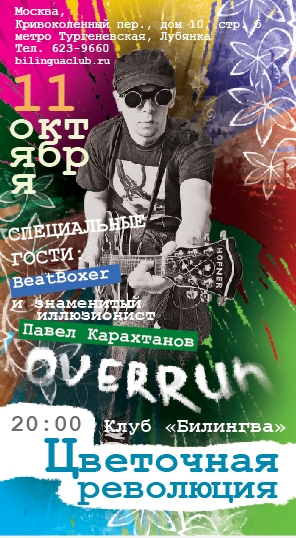 ����_overrun_2 (296x538, 178Kb)