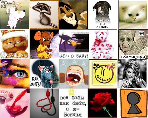 маленькие аватарки: