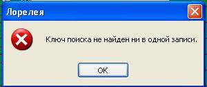 ключ-поиска (300x126, 10Kb)