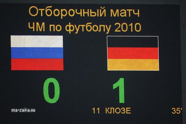 Россия 0 - 1 ГерманиЯ