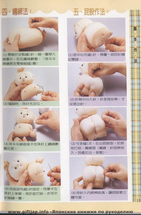 игрушка из носков, как сшить пупсика