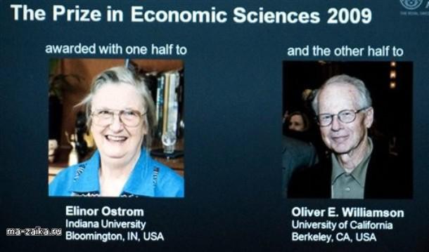 Названы лауреаты Нобелевской премии 2009 года по экономике