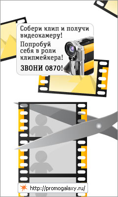 Рекламная акция от Билайн (Beeline) «Собери клип и получи видеокамеру»