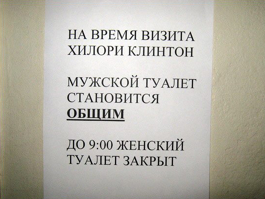 хилалари клинтон в москве