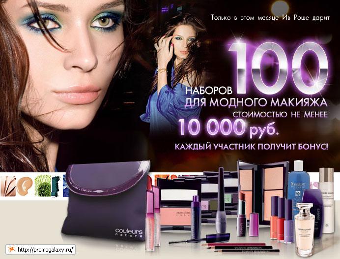 Рекламная акция YVES ROCHER (ИВ РОШЕ) «Модный макияж от Ив Роше»