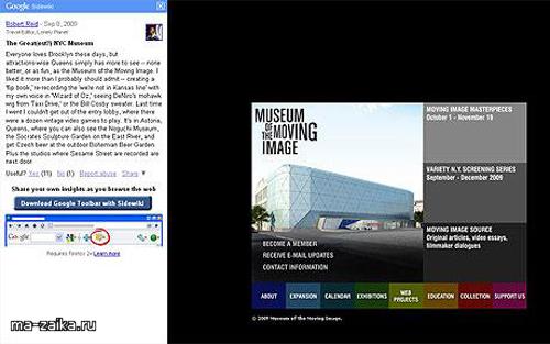 Комментарии пользователей Sidewiki по визитам в музеи Нью-Йорка