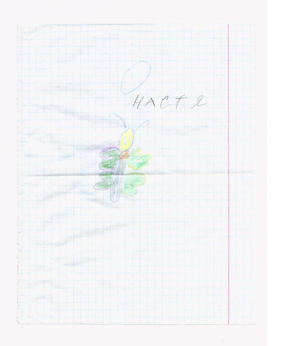 Артем-рисунок (578x699, 21Kb)