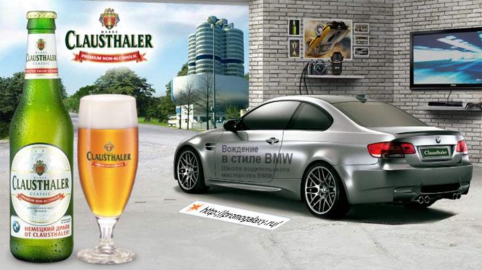 Рекламная акция пива Clausthaler (Клаусталер) «Немецкий драйв от Clausthaler»