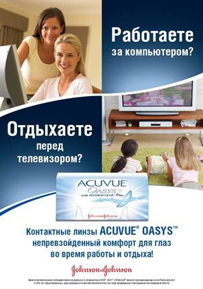 Рекламная акция контактных линз ACUVUE® OASYS™
