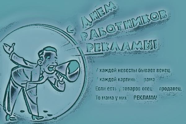 23 октября: день рекламИСТа