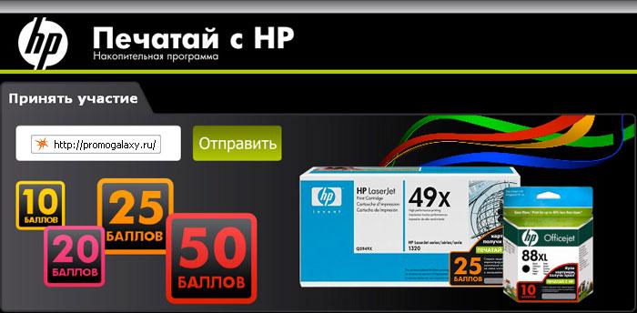 Рекламная акция HP (Hewlett Packard - Хьюлетт Паккард) «Печатай с НР!»