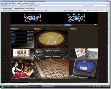онлайн казино qantum