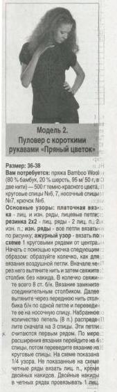 ВязаниеМП_13_4 (169x564, 22Kb)