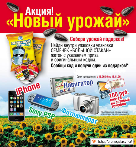 Рекламная акция семечек «Большой стакан» «Новый урожай»
