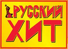 """Рекламная акция пельменей «Русский хит» «Русский хит — мясной """"безлимит""""!»"""
