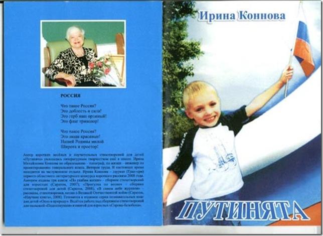 Ирина Кононова сборник стихов Путинята - обложка