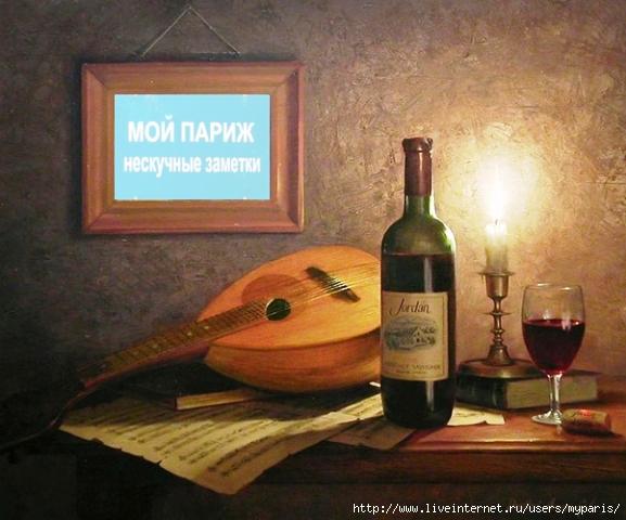 myparis_vino (577x480, 204Kb)