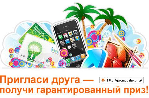 Рекламная акция платежно-дисконтной системы IntellectMoney «Мир подарков»
