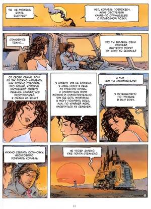 Мертвая Вода (Les eaux mortes), Тоme 01, стр. 5