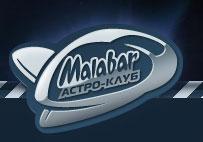 Рекламная акция жевательной резинки «Малабар» «Приключайся с Малабар!»
