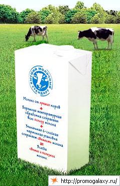 Рекламная акция Tetra Pak (Тетра Пак) «Лучшее молоко от Вас недалеко»
