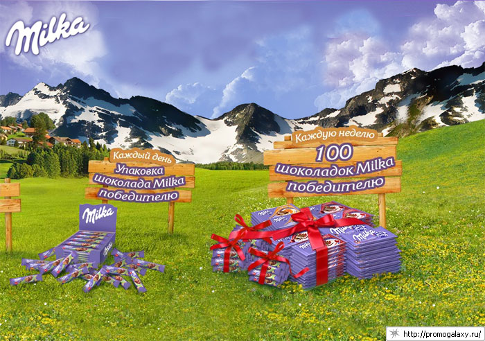 Рекламная акция шоколада «Milka» («Милка») «Milka. Танцуем и йодлим!»