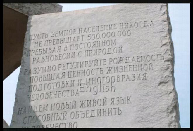 http://img1.liveinternet.ru/images/attach/c/1//50/900/50900990_1257663961_NWO_Georgia_Guidestones_Rus_.jpg