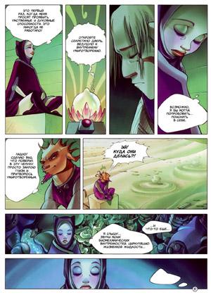 Аква (Aqua ), Тоme 02, стр. 14