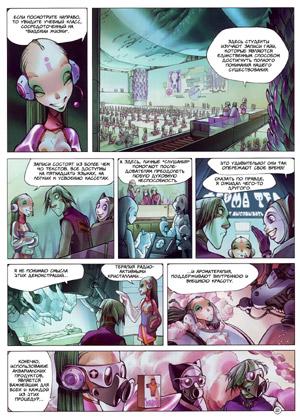 Аква (Aqua ), Тоme 02, стр. 24