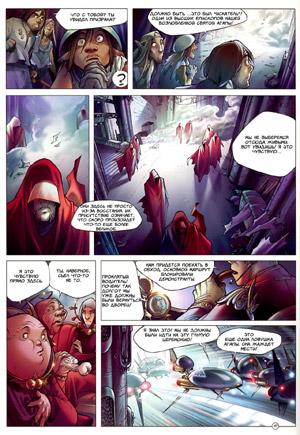 Белый город, Том 3, стр. 14