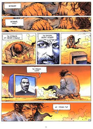 Воздух (L'air), Тоme 02, стр. 11