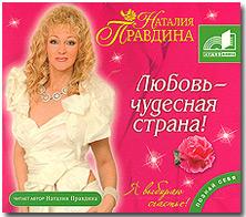 Наталья Правдина - Любовь - чудесная страна! или Я люблю секс