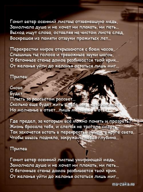 """Кипелов """"На грани"""""""