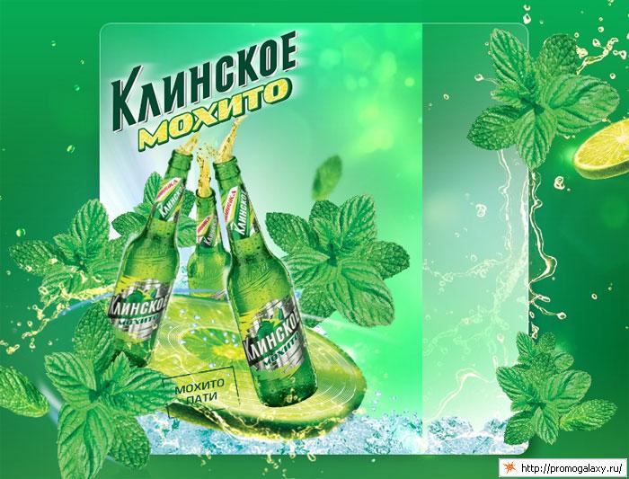 Рекламная акция пива Клинское МОХИТО «Отвечай Мохито на все входящие»
