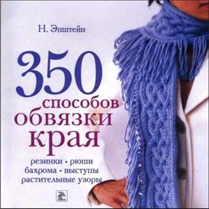 350_sposobov_obvjazki_kraja title (299x300, 59Kb)
