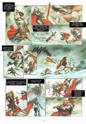 Бран Проклятый (Bran le Maudit), Т1, стр. 10