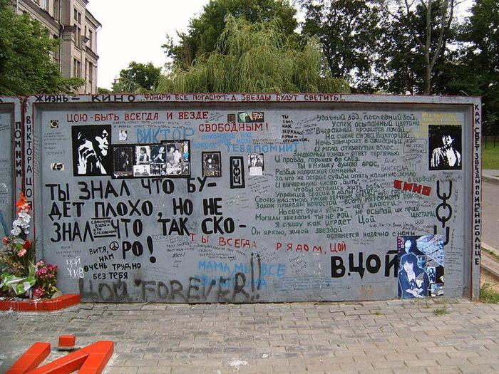 Неформальный мемориал - стена Виктора Цоя, лидера группы Кино в Минске