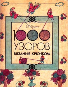 Title 1000 uzorov (236x300, 65Kb)
